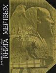 Древнеегипетская книга мертвых. Слово устремленного к Свету (2007)