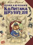 Приключения капитана Врунгеля (2008)