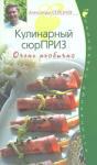Кулинарный сюрПРИЗ (2007)
