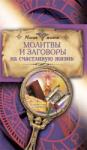 Молитвы и заговоры на счастливую жизнь (2009)