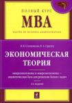 Экономическая теория (2009)
