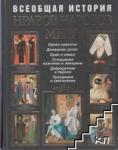 Всеобщая история нравов народов мира (2008)