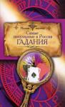 Самые популярные в России гадания (2009)