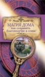 Магия дома. Как сохранить благополучие в семье (2009)