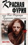 Красная фурия (2008)