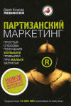 Партизанский маркетинг (2009)