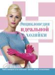 Энциклопедия идеальной хозяйки (2009)