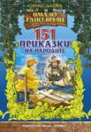 151 приказки на народите (2007)