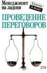 Проведение переговоров (2007)