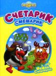 Счетарик-Смешарик (ISBN: 9785699311019)