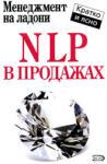 NLP в продажах (2007)