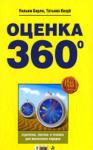 Оценка 360 градусов. Стратегии, тактики и техники для воспитания лидеров (2009)