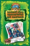 Большая книга приключений для мальчиков (2008)