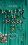 Большая книга ужасов (2009)