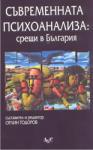Съвременната психоанализа: срещи в България (2005)