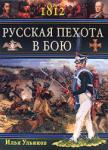 1812. Русская пехота в бою (2008)