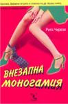 Внезапна моногамия (2005)