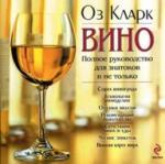 Вино (2008)