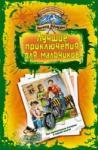 Лучшие приключения для мальчиков (2008)