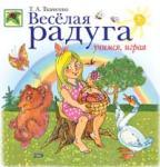 Весёлая радуга. Учимся, играя (2007)