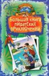 Большая книга пиратских приключений (2008)
