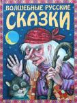 Волшебные русские сказки (2004)