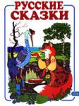 Русские сказки (2008)