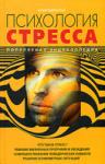 Психология стресса (2009)