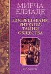 Посвещаване, ритуали, тайни общества (ISBN: 9789547332065)