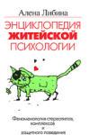 Энциклопедия житейской психологии (2007)
