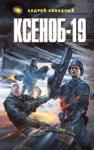 Ксеноб-19 (2009)