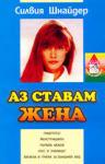 Аз ставам жена (1998)
