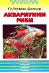 Аквариумни риби (2002)