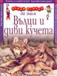 Вълци и диви кучета (2004)