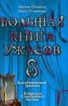 Большая книга ужасов (2008)