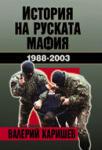 История на руската мафия (2005)
