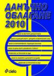 Данъчно облагане 2010 (2010)