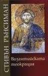 Византийската теокрация (2006)