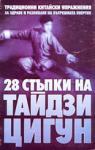 28 стъпки на Тайдзи Цигун (2005)