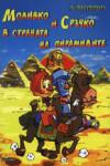 Моливко и Сръчко в страната на пирамидите (2005)