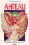 Ангели (2005)