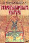 Старобългарската култура (2005)
