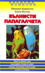 Вълнисти папагалчета (1998)