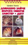 Домашно зайче, морско свинче, хамстер, дегу (1998)
