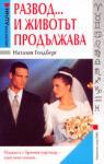 Развод… и животът продължава (2002)