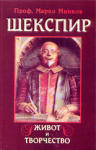 Шекспир - живот и творчество (1998)