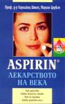Aspirin - лекарството на века (2001)