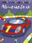 Автомобили (2008)