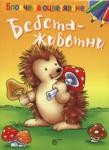 Бебета-животни (2008)