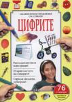 Забавни игри и упражнения със стикери: Цифрите (2008)